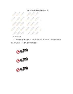 2012江苏卷高考政治试题.doc