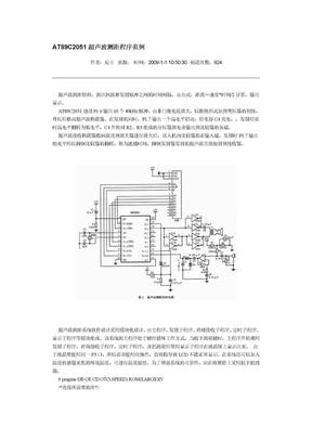 AT89C2051超声波测距程序范例.doc