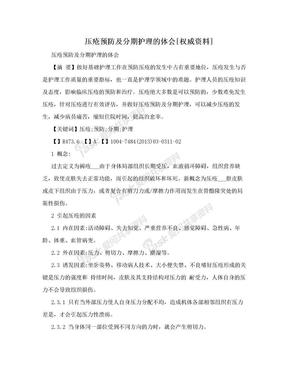 压疮预防及分期护理的体会[权威资料].doc