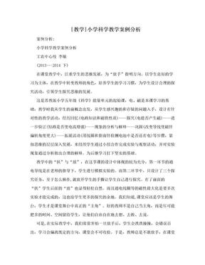 [教学]小学科学教学案例分析.doc