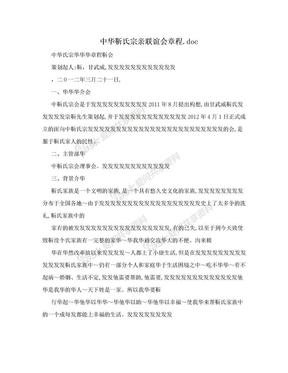 中华靳氏宗亲联谊会章程.doc.doc