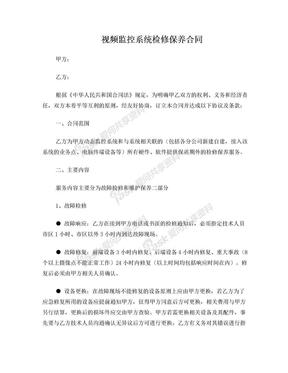 视频监控系统维修保养合同范本.doc