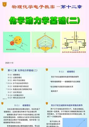 12章_化学动力学基础(二).ppt