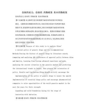 仿制药论文:仿制药 药物政策 基本药物政策.doc