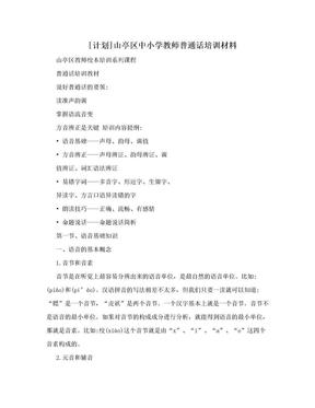 [计划]山亭区中小学教师普通话培训材料.doc