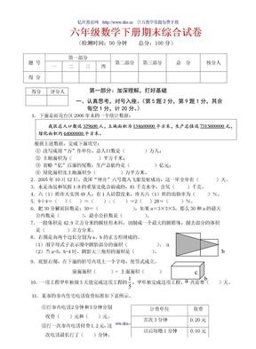六年级数学下册期末综合试卷.doc