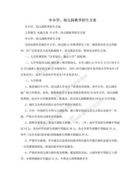 中小学、幼儿园秋季招生方案.doc