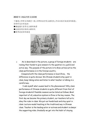 历届上海高考英语作文范文.doc