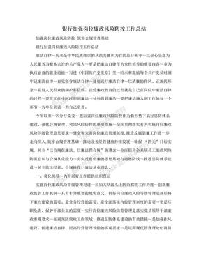 银行加强岗位廉政风险防控工作总结.doc