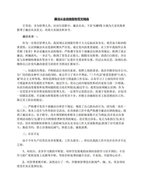 廉洁从业自查报告范文精选.docx