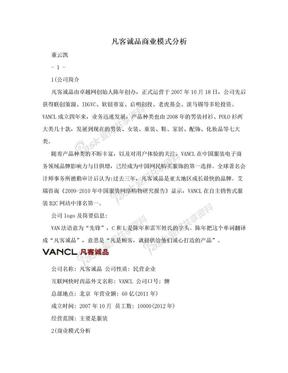 凡客诚品商业模式分析.doc