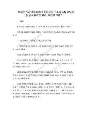 我国非上市公司中小股东权益受到侵害及救济调查.doc