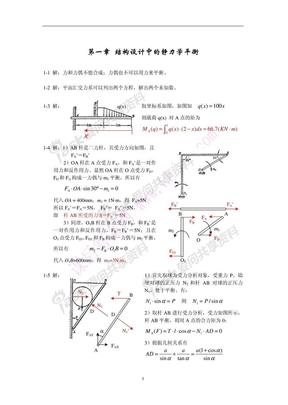精密机械设计基础习题答案(裘祖荣).pdf