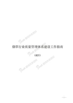 质量管理体系建设指南(烟草行业).doc