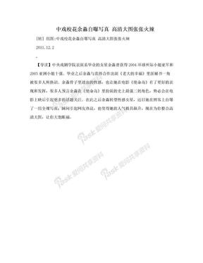 中戏校花余淼自曝写真 高清大图张张火辣.doc