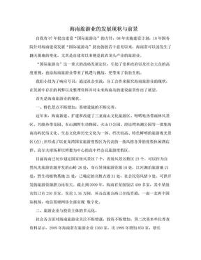 海南旅游业的发展现状与前景.doc