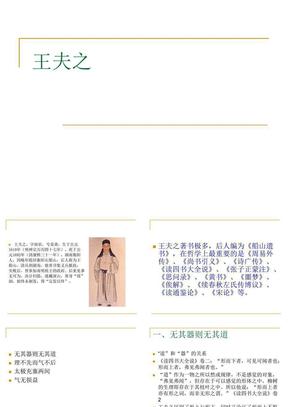 10.4宋元明清哲学 王夫之.ppt