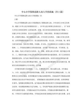 中心小学保障适龄儿童入学的措施 (共2篇).doc