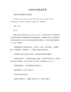 上海市公共排水管道电视和声纳检测评估技术规程.doc
