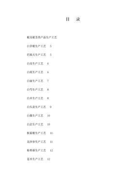 中药饮片切制生产工艺.doc