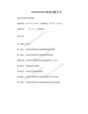 水泥粉磨站突发环境事件应急预案.doc