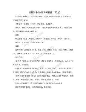 捞拌海中皇(附海鲜捞拌汁配方).doc