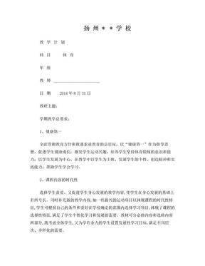 苏教版四年级秋学期体育教学计划.doc