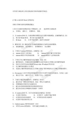 江苏省专业技术人员信息化素质考核理论题及答案.doc