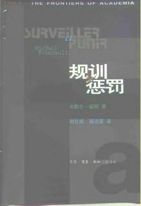 [规训与惩罚:监狱的诞生].(法)福柯.扫描版.pdf.doc