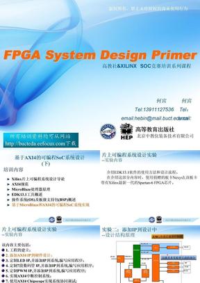 2011电子设计竞赛培训-PSOC实验(二).ppt