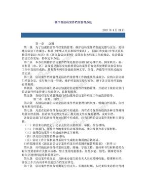 浙江省信访案件档案管理办法.doc