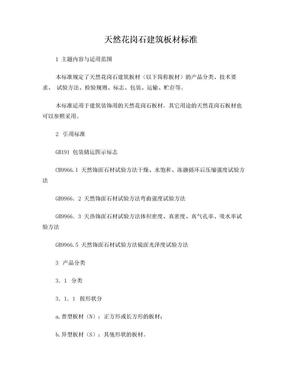 天然花岗石建筑板材标准.doc