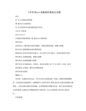 [中学]Word表格制作教案公开课.doc