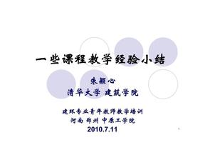 课程教学经验总结.pdf