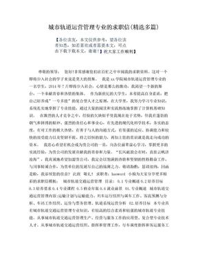 城市轨道运营管理专业的求职信(精选多篇).doc