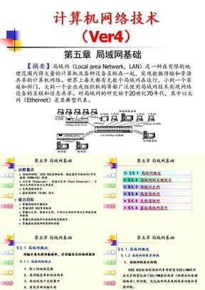计算机网络技术课件(第5章)局域网基础.ppt