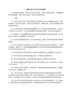 2016新劳动合同法实施细则.docx