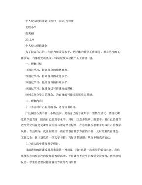 小学语文教师个人校本研修计划.doc