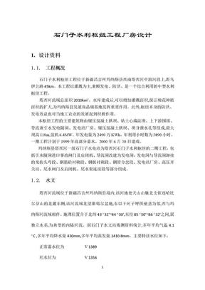 水电站设计说明书参考.doc