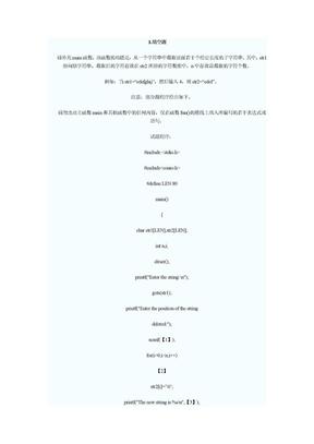 2011年计算机二级考试C语言十套上机题(8).doc