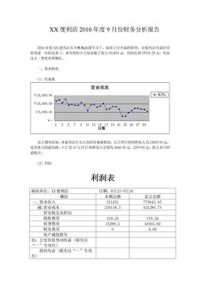 XX便利店2010年度9月份财务分析报告.doc