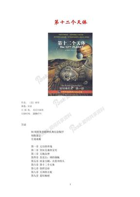 《地球编年史1--第十二个天体》.doc