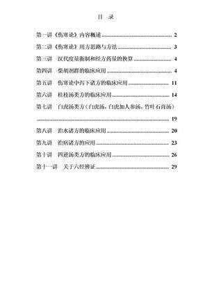 伤寒论讲义郝万山(佳品).doc