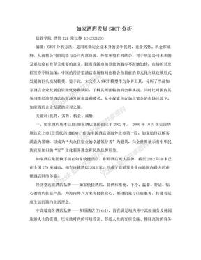 如家酒店发展SWOT分析.doc
