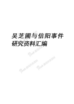 吴芝圃研究资料汇编.doc