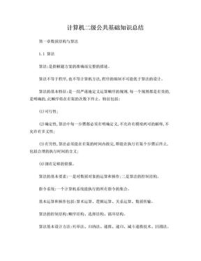 计算机二级公共基础知识总结.doc