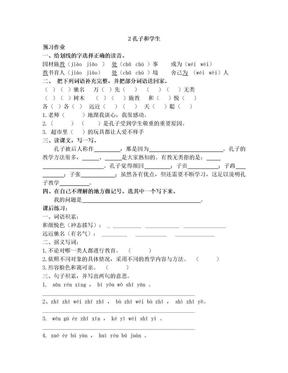 孔子与学生练习.doc