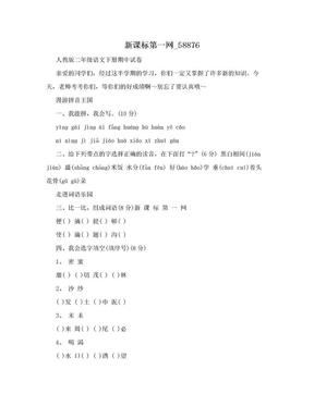 新课标第一网_58876.doc
