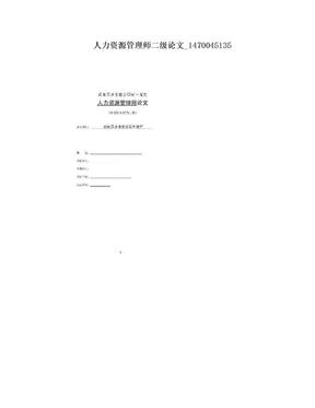 人力资源管理师二级论文_1470045135.doc