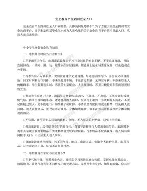 安全教育平台四川登录入口.docx